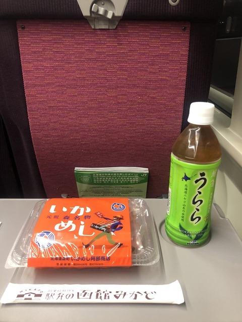 【悲報】山本が嵐の影響で飛行機のチケットが取れず、関西から北海道まで12時間の電車移動・・・