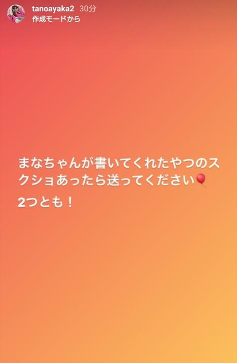 【NGT48】太野彩香さん、荻野由佳さんに続いてさっそくNGTの新ルール無視