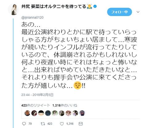 【悲報】NMB48井尻晏菜「ヲタの中に駅で待ってるストーカーがいる」