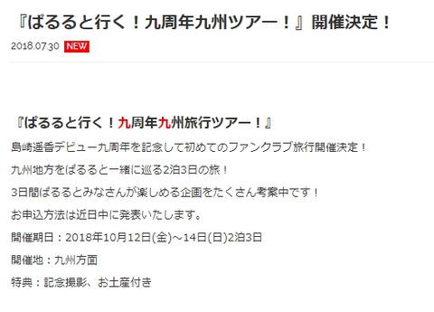 【元AKB48】島崎遥香さん「ぱるると行く九州旅行ツアー」開催決定