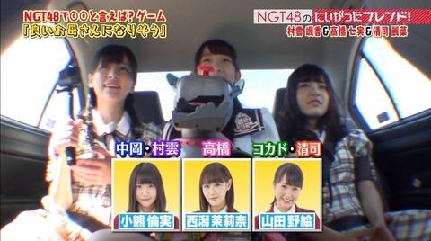 【NGT48】村雲と清司「西潟はバカだから悪い男に貢いでも捨てられる、バカだから捨てられても追いかける」