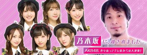 """AKB48迷走と低迷が止まらない!唯一の冠番組(ひろゆきMC)が""""放送休止""""に"""