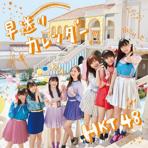 【HKT48】何で明るいアイドルソングしかリリースしないんだろう?【早送りカレンダー】