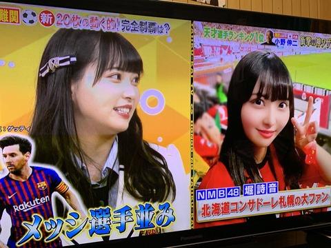 【NMB48】TBSつけたら堀詩音おってワロタピーポーw【炎の体育会TV】