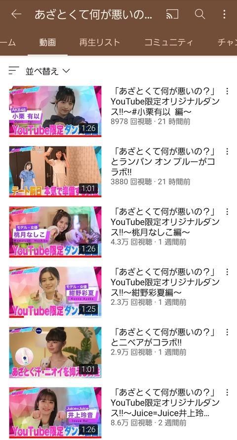 【悲報】「あざとくて何が悪いの?」小栗有以のダンス動画が伸びない・・・【AKB48】