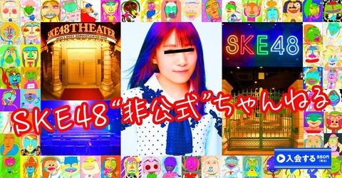 【SKE48】新番組「SKE48非公式ちゃんねる」が1月27日(水)よりニコニコチャンネルでスタート!