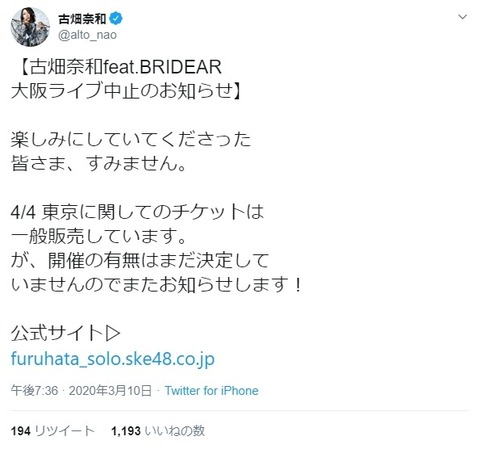 【SKE48】古畑奈和ソロコン、3/23中止、4/4開催未定