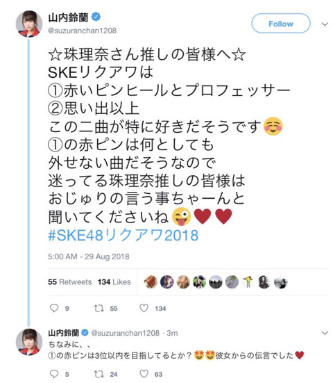 【SKE48】山内鈴蘭「(松井珠理奈は)赤ピン3位以内を目指してるとか?彼女からの伝言でした」→ツイ消し