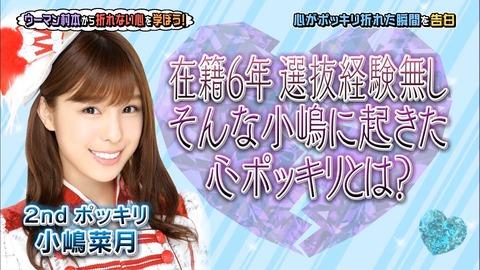 【AKB48】小嶋菜月って小嶋姉妹の座はこじまこに取られ、りなっつんはじゅりっちゃんに取って代わられで踏んだり蹴ったりだな
