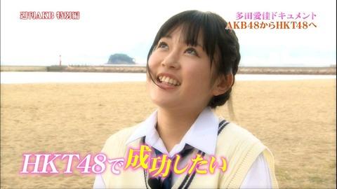 【HKT48】らぶたんって卒業してから仕事あるの?【多田愛佳】
