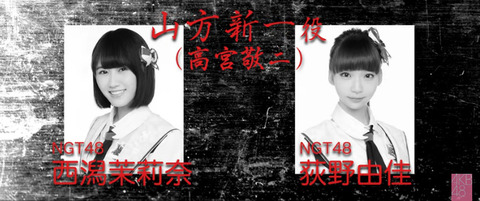 【無能】「仁義なき戦い」にNGT48を出演させたせいでAKB48グループ全体が批判される