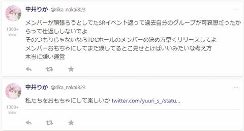 【NGT48】中井りか「私をおもちゃにして楽しいか」