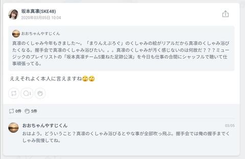 【マジキチ】SKEヲタには「くしゃみ浴びたいおじさん」もいるらしい・・・「握手会で真凛のくしゃみ浴びたい」