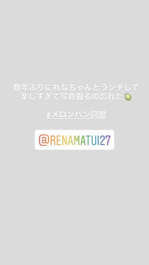 【朗報】島崎遥香と松井玲奈がメロンパン同盟再結成を画策