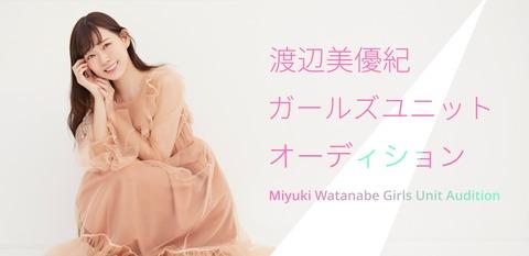 【悲報】渡辺美優紀ガールズユニットオーディションがエロ釣り無法地帯www