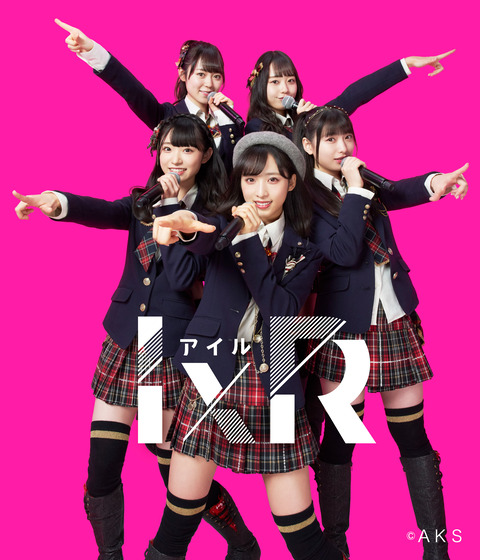 【AKB48】IxRはいつ単独シングルをリリースするの?