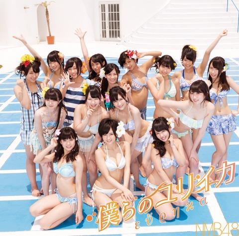 【NMB48】最高傑作曲は「僕らのユリイカ」で間違いないよな?