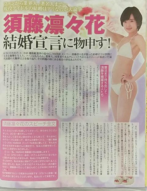 【NMB48】須藤凜々花の結婚宣言に哲学は存在するのか?