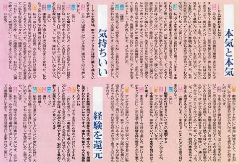 【AKB48】山根涼羽「柏木由紀公演に落ちてAKBを辞めようと思った」