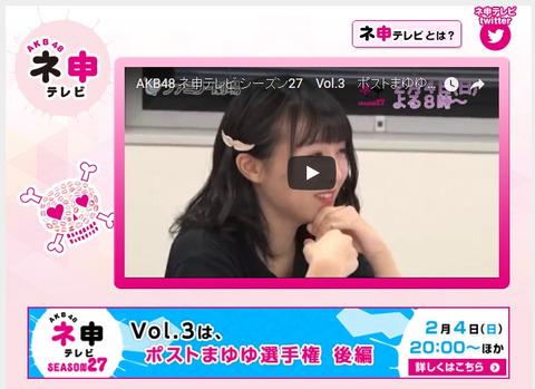 【AKB48】ネ申テレビが今だに続いててシーズン27まで行ってるって知ってた?www