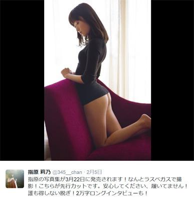 【悲報】指原莉乃のケツ出し写真をTwitterが「不適切な画像」と判定するwww