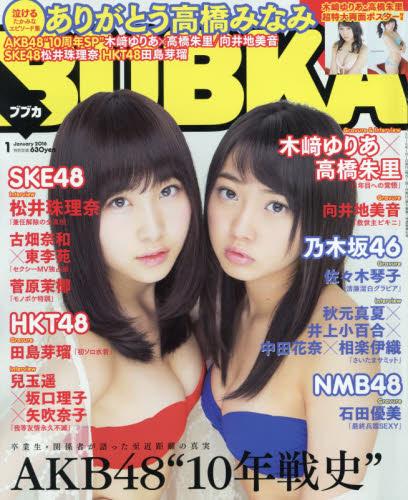 BUBKAっていつの間に健全なアイドル雑誌になったの?