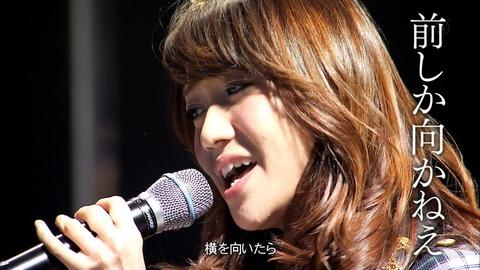 【AKB48】○○しか○○ねぇ【前しか向かねえ】