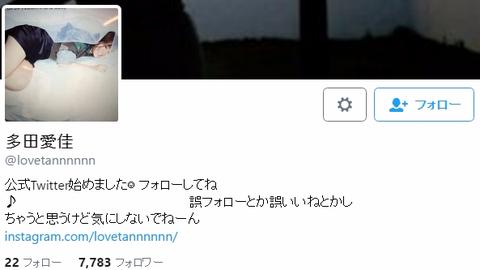 【HKT48】多田愛佳がひっそりと公式Twitterを始める