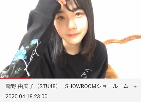 【STU48】瀧野由美子は「ただのジャニヲタ」なのか「ジャニと付き合ってる」のか?