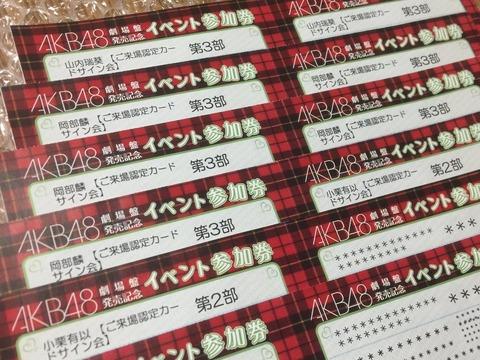 【AKB48G】握手券売れないってなるとメンバーも給与ほぼなくなるんじゃないの?
