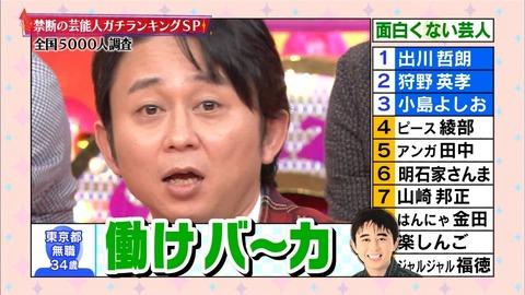 【元AKB48】野村奈央「働きたいです!!!!!!!」