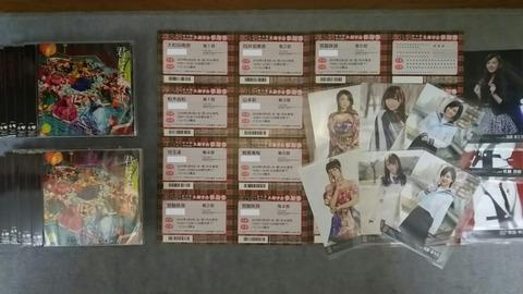 【AKB48G】もしもCD無しで握手券だけ売るとしたらいくらまで出せる?