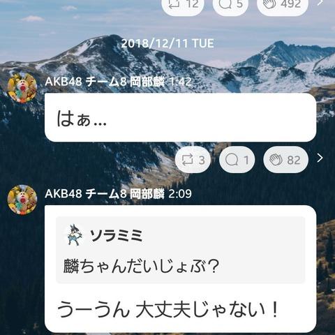 【AKB48】岡部麟「はぁ...」ファン「だいじょぶ?」岡部「うーうん 大丈夫じゃない!」【755】
