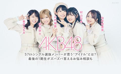 【AKB48】岡田奈々「実は髪の毛を緑色にしたいと考えている。だけどグループ全体のイメージを壊すのは嫌だなって悩んでいる」