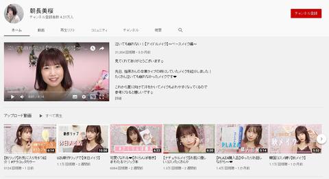 【HKT48】朝長美桜ちゃんのメイク動画、コメント欄は男だらけで再生数も伸びず・・・
