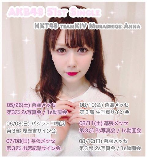 【HKT48】村重杏奈「みなさん村重に会いにきてみませんか?顔は可愛いです」