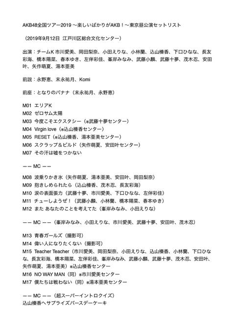 【悲報】チームKキャプテンの込山榛香さん、Kコンサートを生誕コンにして私物化!自分のセンター曲を増やしまくってしまう