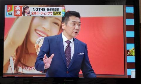 【NGT48暴行事件】ミヤネ屋「山口真帆さんは運営から他グループへの移籍などの条件を提示され受け入れた」的なニュース
