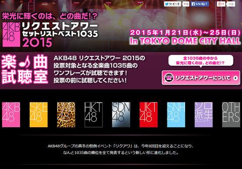 【AKB48】リクアワ最終日にきそうなダークホース予想スレ【2015】