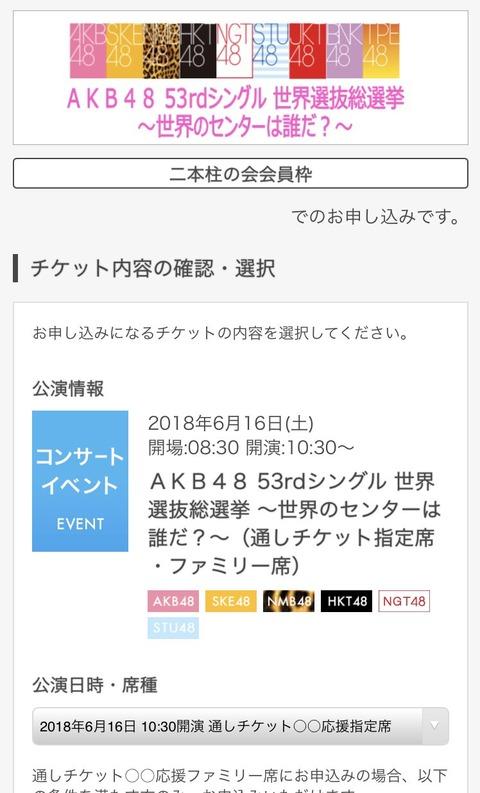 【悲報】AKB48総選挙の推しメン席、推しが多すぎて決められない・・・