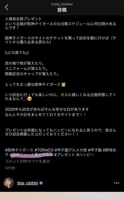 【悲報】NMB48川上千尋、繋がりOKだった