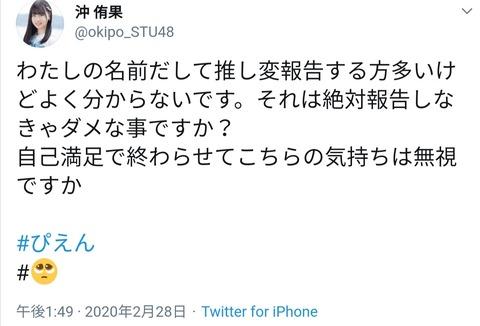 【STU48】沖侑果「推し変報告する方多いけどよく分からないです。絶対報告しなきゃダメな事ですか?こちらの気持ちは無視ですか」