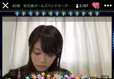 【朗報】元AKB48早坂つむぎ、ガールズバンドオーデション合格!!!