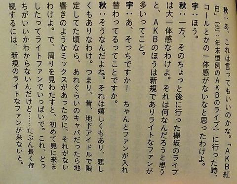 秋元康「AKB48には一体感がないが欅坂46は一体感がある」