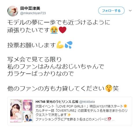 【HKT48】田中菜津美「写メ会に来る私のファンはみんなガラケーのおじいちゃん」