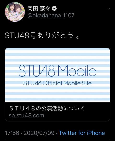 船長岡田奈々さん「STU48号 ありがとう」・・・