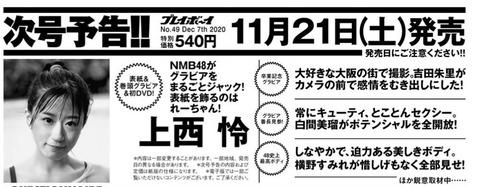 【朗報】NMB48、昨年に続き週刊プレイボーイをジャック!表紙は上西玲!!!