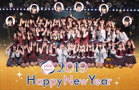 【AKB48】チーム8の勢いがなくなったが今後復活するにはどうしたらいいのか?
