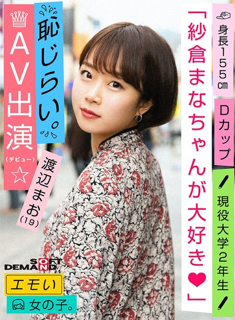 【画像】加藤夕夏激似A〇女優が発見されるwwwwww