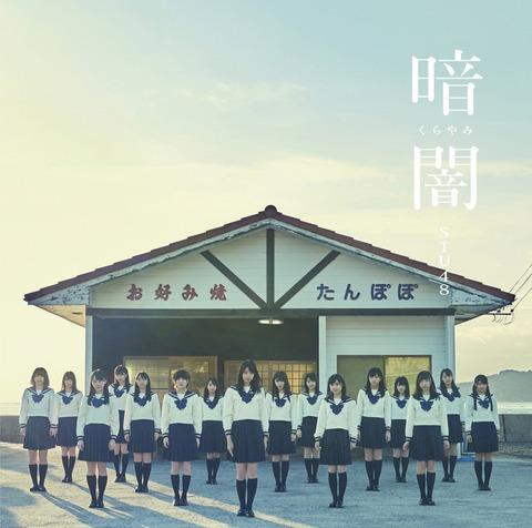 【遅報】STU48の暗闇ってめっちゃいい曲やんけ!!!
